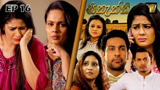 Sithaththi - සිතැත්තී | Episode 16 | 24th Mar 2020 | SepteMber TV Originals Thumbnail