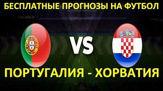 Ставки на спорт Бесплатные прогнозы на футбол Португалия Хорватия