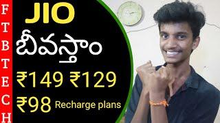 Jio New Recharge Plans ₹149 ₹129 ₹98 Plans | Jio New Recharge Plans From December 3