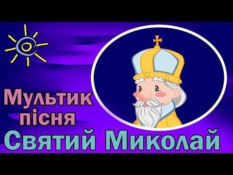 Святий Миколай | мультфільм | ukrainian childrens songs