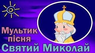 Святий Миколай | мультфільм | ukrainian children's songs
