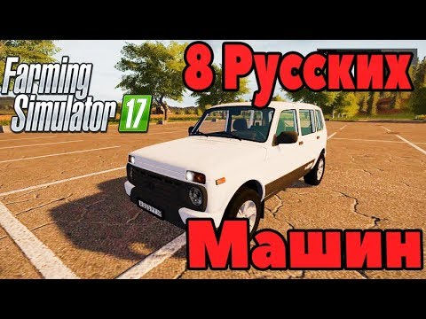 8 РУССКИХ МАШИН В FARMING SIMULATOR 2017