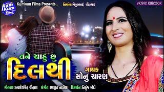 Tane Chahu Chhu Dil Thi II Singer : Sonu Charan II SuperHit Song II Gujarati Latest II Nonstop Audio