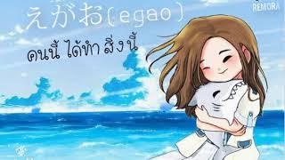 Remora X Punnana - えがお(egao)lyrics   Pun Bnk48 Original Fansong