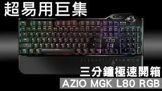 超易用巨集 - AZIO MGK L80 RGB 三分鐘極速開箱