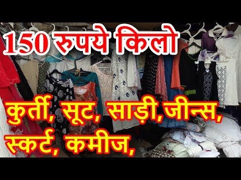 Suit Kurti Shirt Wholesale Retail Market | Katran Market | Girls Accessories In Cheap Price...