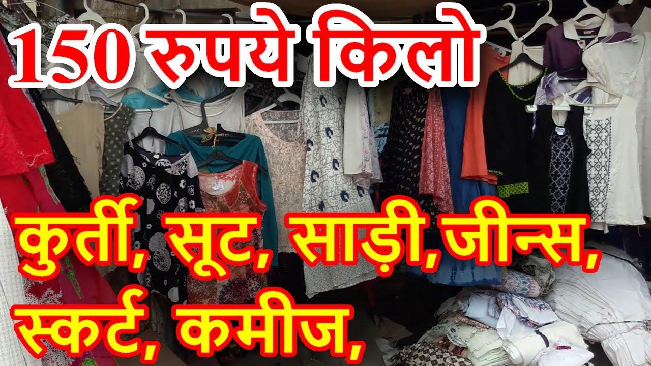 292fa5b43c7d Suit Kurti Shirt Wholesale Retail Market