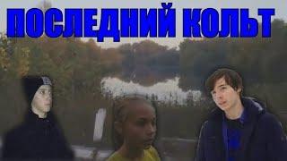 ПОСЛЕДНИЙ КОЛЬТ | Фильм