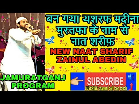 New naat sharif 2018 (zainul abedin naat) { heart touching naat shareef } by Zainul Aabdin Kanpuri