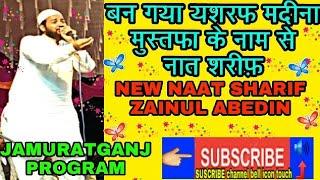 New naat sharif 2018 (zainul abedin naat) { heart touching naat shareef } by Zainul Aabdin Kanpuri
