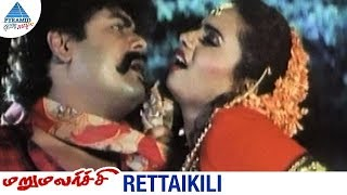 MaruMalarchi Tamil Movie Songs | Rettaikili Video Song | Mammootty | Devayani | SA Rajkumar