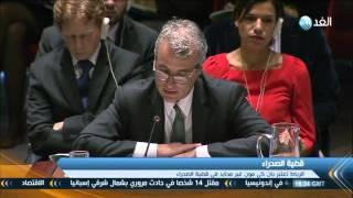 الولايات المتحدة تؤيد «الحكم الذاتي» في الصحراء الغربية