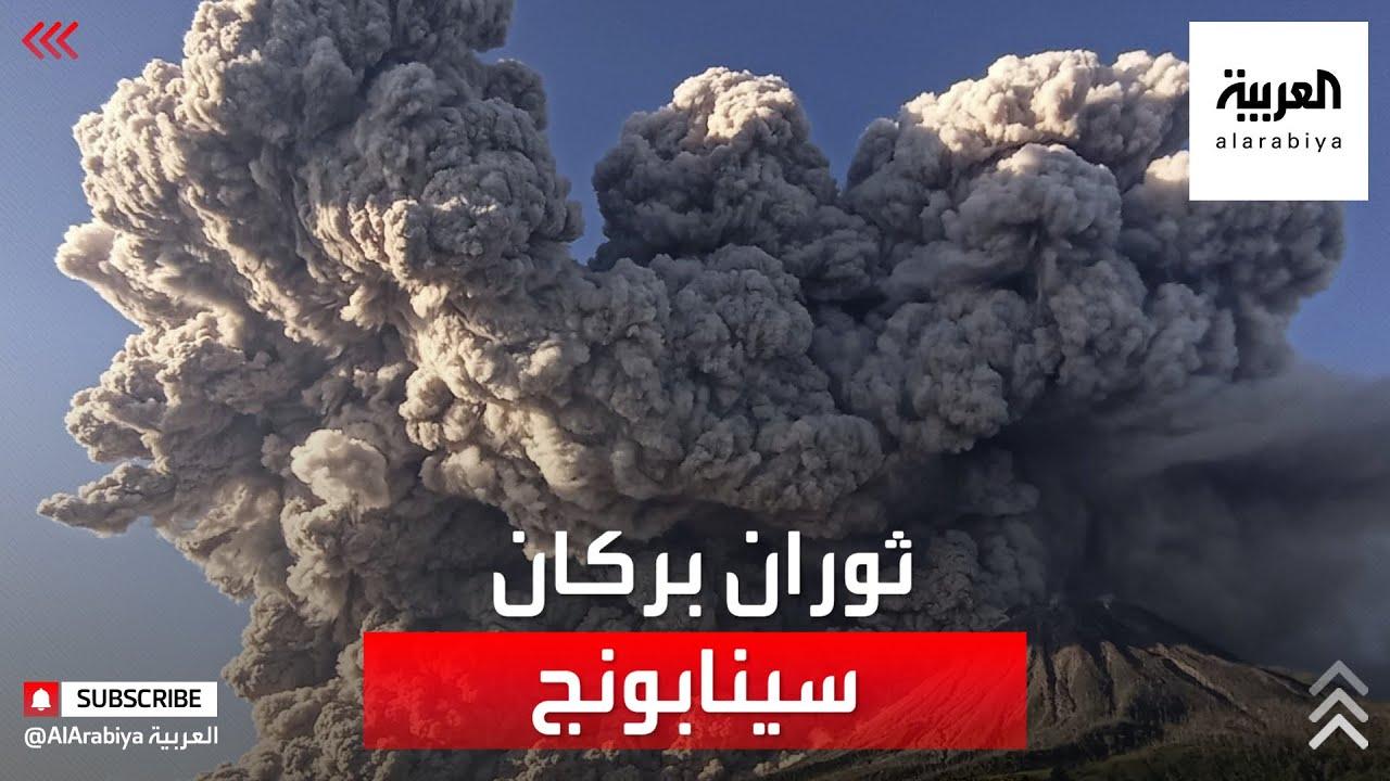 مشاهد مرعبة لثوران بركان في إندونيسيا  - نشر قبل 2 ساعة