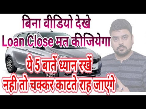 Must Watch Before Closing Car Loan | Hindi 2018