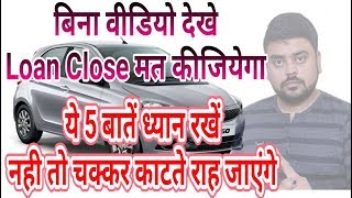 Must watch before closing car loan   Hindi 2018