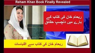 Reham Khan Book Finally Revealed