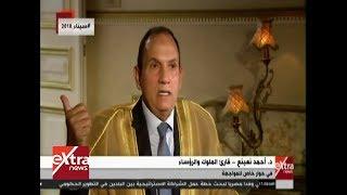 المواجهة| د. أحمد نعينع سبب حبه وتعلقه للشيخ مصطفى إسماعيل