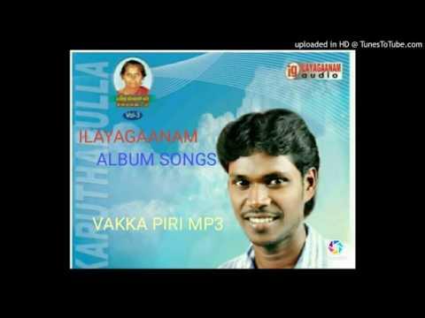 VAKKA PIRI mp3 Singer  karthi by Anthakudi Dr c ilayaraja ilayagaanam album
