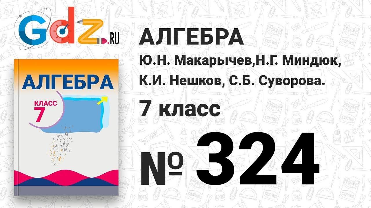 Бесплатно гдз по алгебре ю.н.макарычев, н.г.миндюк, к.и.мешков, с.б.суворова