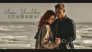 Olya Shelby - Слышишь