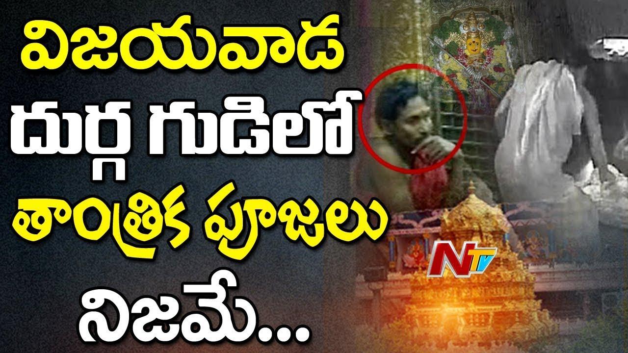 Breaking News: Tanrika Pooja is Performed : Temple Priests ||  Indrakeeladri, Vijayawada || NTV