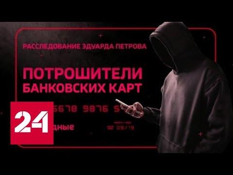 Новое расследование Эдуарда Петрова расскажет о потрошителях банковских карт - Россия 24