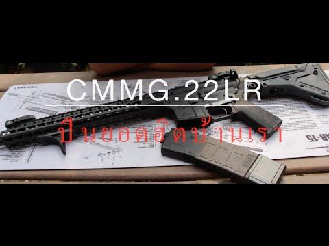 Full Review: CMMG22lr ปืนยิงสนุกแต่งหล่อราคาไม่แพง - SwordmanInExile
