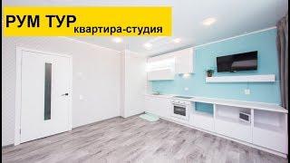 РУМТУР (ОБЗОР) нашей квартиры - СТУДИИ
