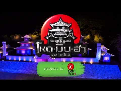 โหด มัน ฮา ประเทศไทย Presented by โออิชิ กรีนที