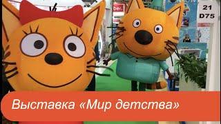 """Репортаж с выставки """"Мир детства"""" 2019"""