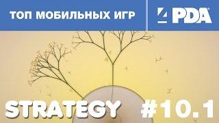 Топ мобильных игр - выпуск 10.1