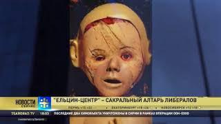 Царьград ТВ о Ельцин-Центре
