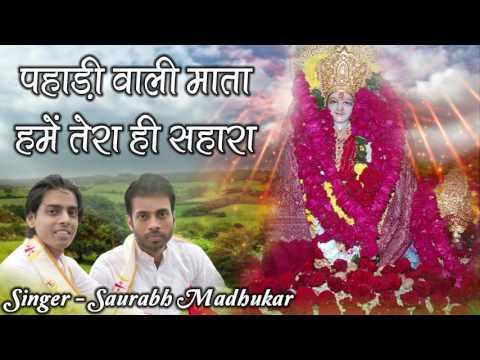 2016 Pahari Mata Bhajan-पहाड़ी माता // Bhiwani Nakipur Pahari Dham // New Maa Pahadi Bhajan-Navratri