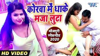 कोरवा में धाके मजा लुटा - अब मचे गा पुरे बिहार में बवाल   2020 सुपरहिट वीडियो सांग - Abhay Lal Yadav