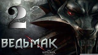 Прохождение The Witcher Enhanced Edition Часть 2 - ОКРЕСТНОСТИ ВЫЗИМЫ