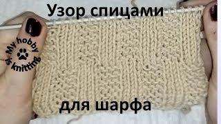Простой узор для шарфа, Узор вязания спицами