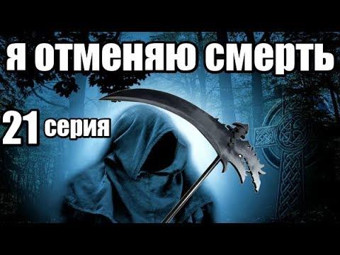 Мистический Сериал 21 серии из 24 (детектив,мистика, триллер)