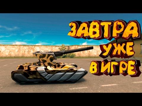 Танки Онлайн - ЗАВТРА УЖЕ В ИГРЕ!!!