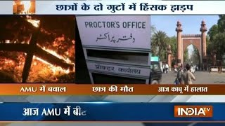 1 Killed in Clashes at Aligarh Muslim University, Police Rushed to the AMU
