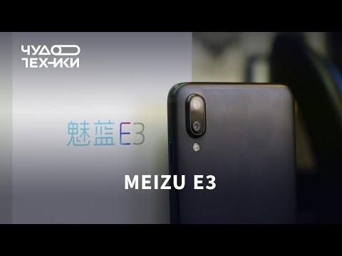 Быстрый обзор | новый Meizu E3