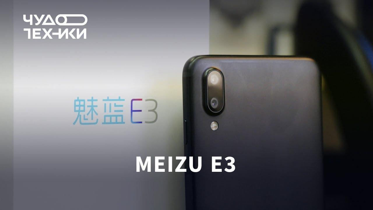 Смартфон Meizu E3|Быстрый обзор смартфона Meizu E3