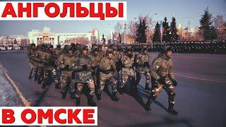 Военные из Анголы прошли по площади Омска зажигательным маршем