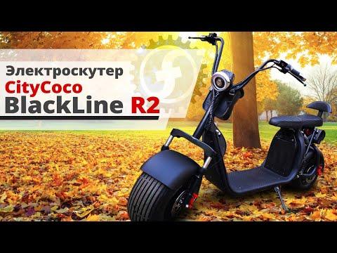 Citycoco 1500w – мощный электросамокат BlackLine R2