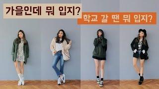 대학생 가을 코디 FALL FASHION / HEYNEE