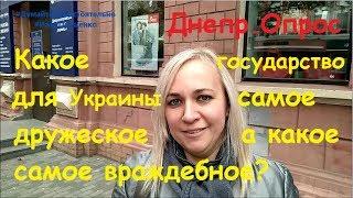 видео Сайты Днепра