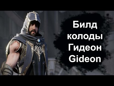 видео: playstation 4 pro paragon колода для Гидеона
