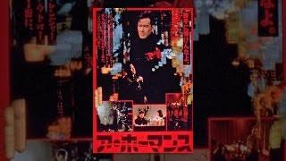 松田優作初監督作品。ヤクザ組織の対立に緊張する街に現われた正体不明...