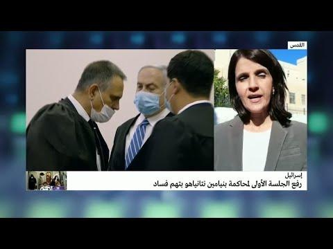 إسرائيل: مثول نتانياهو أمام القضاء في تهم فساد  - نشر قبل 1 ساعة