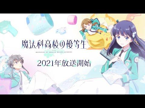 アニメ「魔法科高校の優等生」第1弾PV