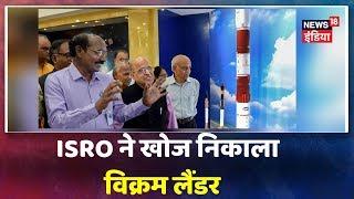 News18 से K Sivan ने की बातचीत, बताया कि ISRO को Chandrayaan-2 के Vikram Lander का पता चल चुका है